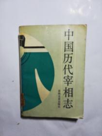 中国历代宰相志