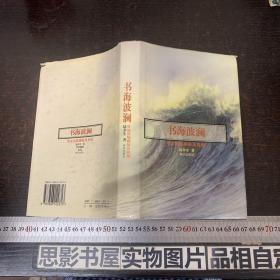 书海波澜:非法出版揭秘及其他【精装 作者签名本】