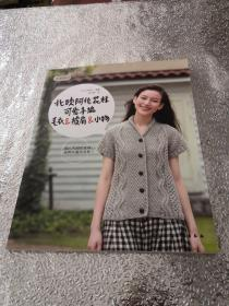 我爱编织:北欧阿伦花样可爱手编毛衣&披肩&小物