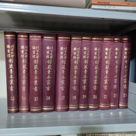 北京大学图书馆馆藏稿本丛书(第二辑13--23)共11本 一版一印《编号C27》