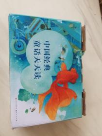 中国经典童话天天读(套装)