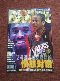 篮球 2001年第12期 科比 艾弗森
