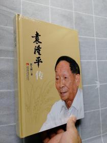 袁隆平传(精装版)