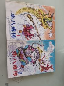 老版漫画 小八戒传 1 小八戒除妖 2 奇怪的城堡 两册全