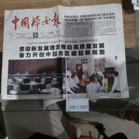 中国妇女报2019年5月23日,