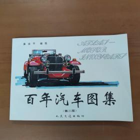 百年汽车图集 (第二版)