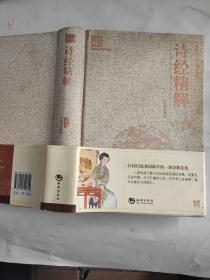 国学经典系列丛书:诗经精解