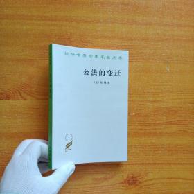 公法的变迁【书内有少量字迹】