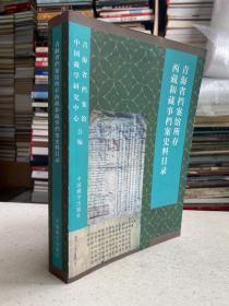 青海省档案馆所存西藏和藏事档案史料目录(1724-1949)