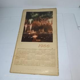 首都节日夜景 1966年日历