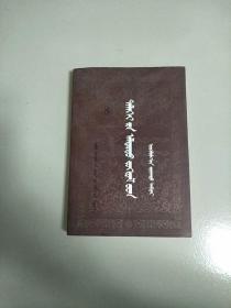 蒙文版 世界文学名著 连环画 8 第八册 库存书 参看图片