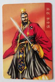 统一小浣熊:   《三国风云录》赤壁  孙权 卡片壹张