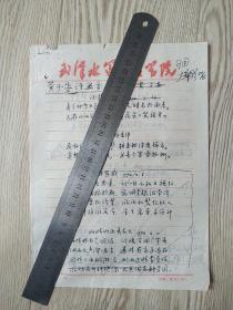 黄子安诗稿二页