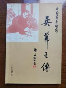 不妄不欺斋之一千四百五十四:张岳健签名本《中国画艺术家——吴茀之传》