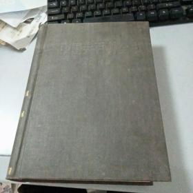 中国大百科全书 文物博物馆  H679