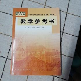 中等师范学校阅读和写作(试用本)第三册教学参考 书