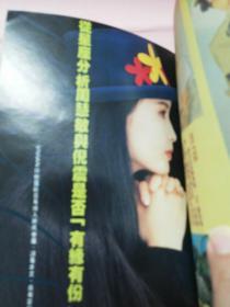 青春杂志 223 周慧敏 杨羚 杨采妮 李乐诗 张学友 刘锦玲 黄凯芹 苏芮