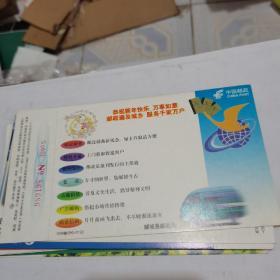 1999年中国邮政贺年(有奖)郯城县邮政局企业金卡明信片---