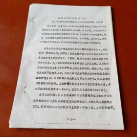 【医学文稿】重睑成形术方法的改进(上海医科大附属九院赵平萍)