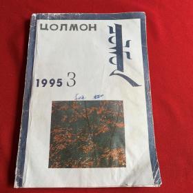 潮洛蒙1995年第三期蒙文( 受过潮,有微皱褶)