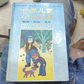 世界儿童小说宝库 秘密  动物  宝贝