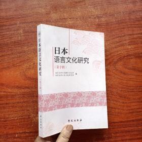 日本语言文化研究. 第十辑