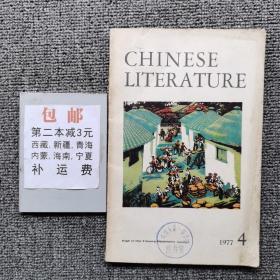 中国文学英文月刊1977年第4期