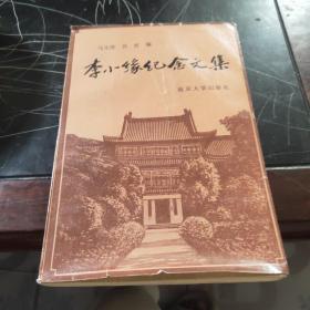 李小缘纪念文集(签赠本)