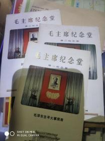 毛主席纪念堂-3册页