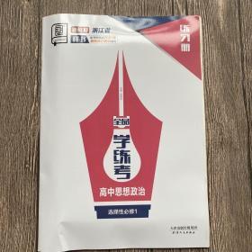 全品学练考高中思想政治选择性必修1 浙江省 练习册测评卷