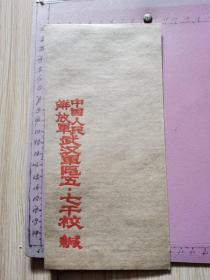 空白信封:中国人民解放军武汉军区五•七干校(文革时期)