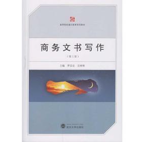 商务文书写作(第三版)❤ 罗昌宏,吴彬彬 主编 武汉大学出版社9787307185692✔正版全新图书籍Book❤