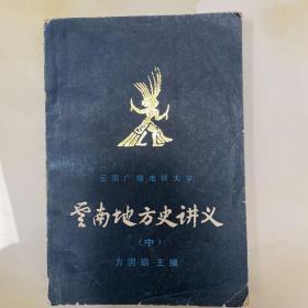 云南地方史讲义(中)