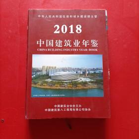 中国建筑业年鉴2018