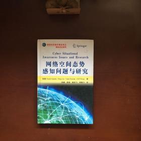 网络空间态势感知问题与研究