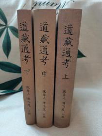 道藏通考 精装三厚册 道林纸精印 英文本复制本