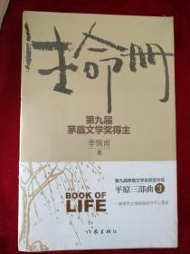 (0927    101X2)第九届矛盾文学奖得主李佩甫 著      生命册(新版)   书品如图