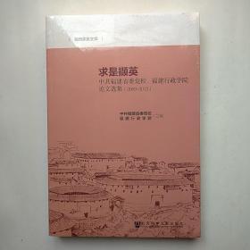 海西求是文库:求是撷英(中共福建省委党校、福建行政学院论文选集2009-2012)
