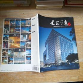 建筑学报2007.6【百度百科论城市设计创作中街区尺度的塑造、谈城市中的场所性、城市非常规水资源的景观利用、浅析香港建筑综合体与城市交通空间的整合、等内容】