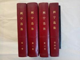 《列宁选集》第一、二、三、四4册全   精装  整体书品很好  中共中央马恩列斯著作编译局编