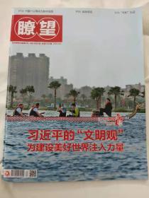 瞭望杂志2021年6月14日第24期总第1944期 为建设美好世界注入力量