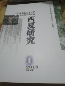 西夏研究2019.1