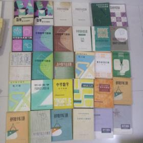 老版课本教材数学习题解题练习,30本合售