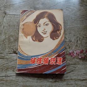 绒线编织法(修订本)