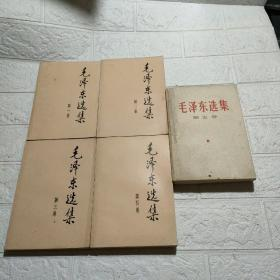 毛泽东选集 全五卷 品看图