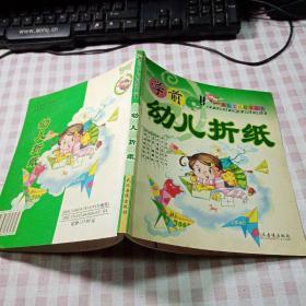 幼儿文化启蒙丛书:学前幼儿折纸 一版一印