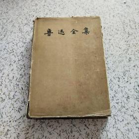 鲁迅全集(1)