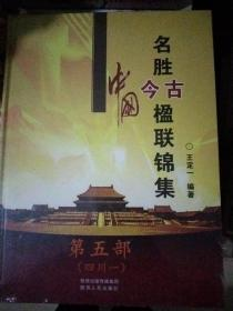 中国名胜今古楹联锦集(第五部~四川一)