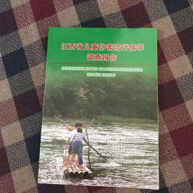 江西省儿童伤害流行病学调查报告