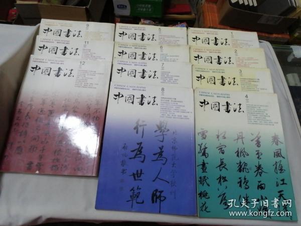 中国书法2005年(1-12)期缺第十期